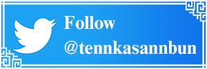follow@tennkasannbun